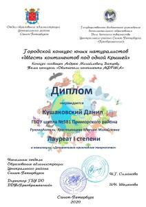 1 Диплом-Кушаковский Данил_page-0001