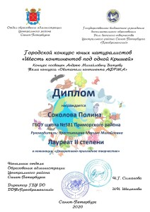 2 Диплом-Соколова Полина_page-0001
