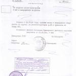 Приказ об откр. школы