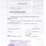 Решение об откр. школы