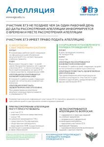 Apellyatsiya2019_page-0001