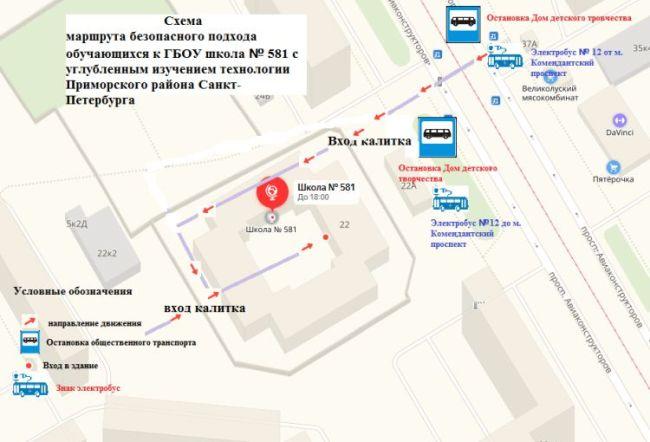 Схема маршрута безопасного подхода к зданию