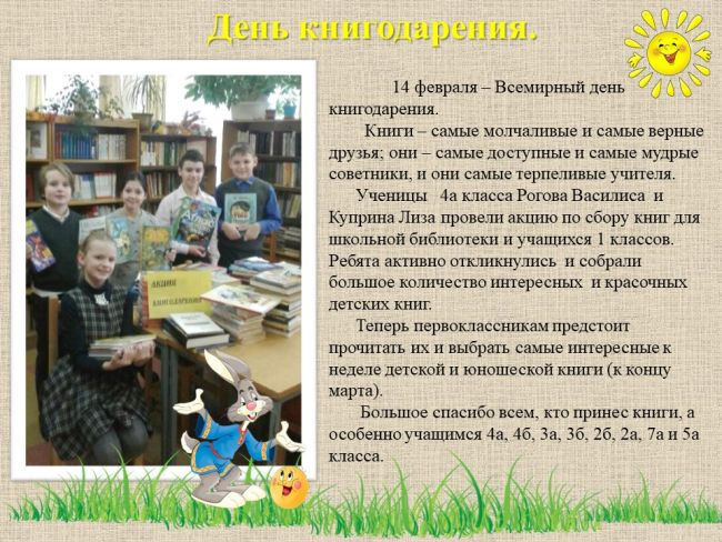 книгодарение