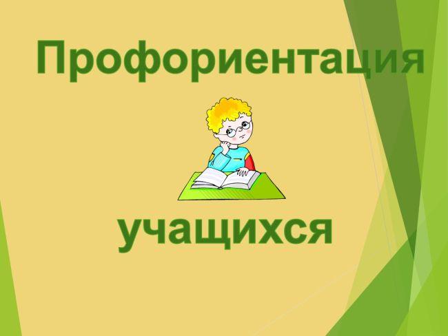 проф1