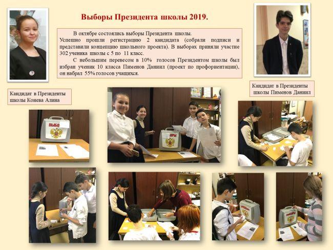выборы 19